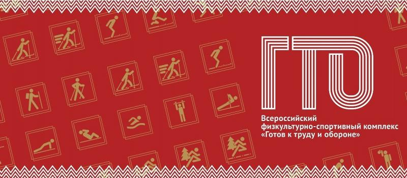 "Приём нормативов ВФСК ""ГТО"""
